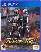 Kamen Rider : Climax Fighters