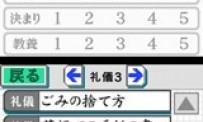 Kanshuu Nippon Joushikiryoku Kentei Kyoukai : Imasara Hito ni wa Kikenai Otona n