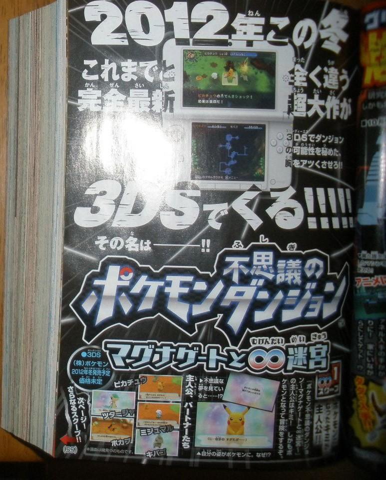 Photos pok mon donjon myst re les portes de l 39 infini - Pokemon donjon mystere les portes de l infini 3ds ...