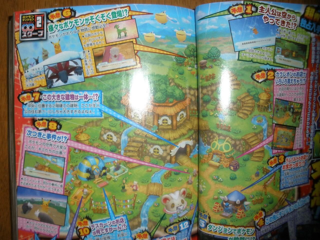 Photos pok mon donjon myst re les portes de l 39 infini - Pokemon donjon mystere porte de l infini ...
