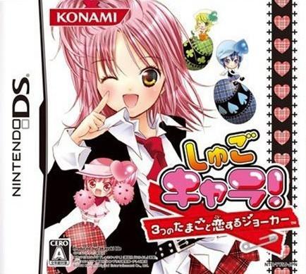 Shugo Chara! 3-tsu no Tamagoto Koisuru Joker