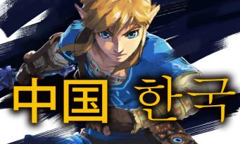 Zelda Breath of the Wild : voici ce qu'apporte la mise à jour 1.5.0