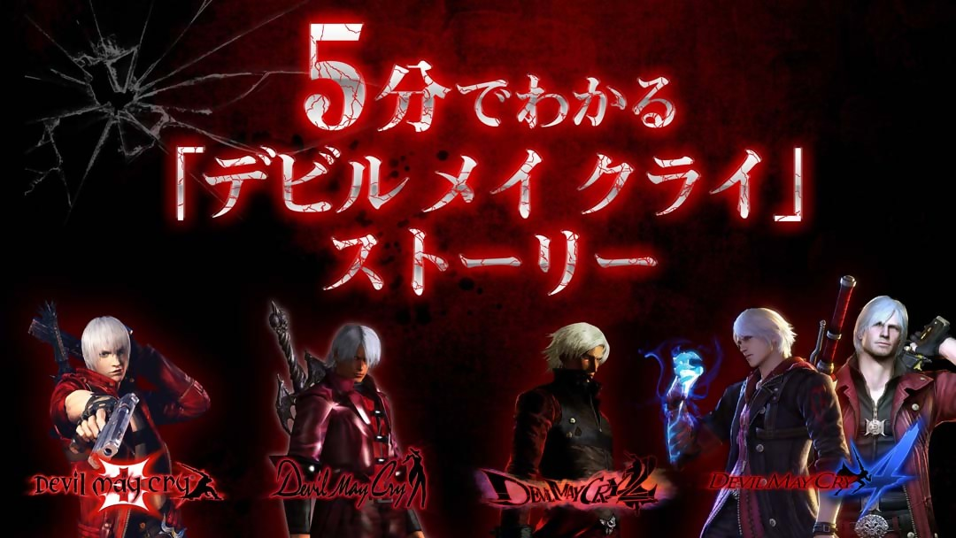 Devil May Cry 5 a pris la place de Dragon's Dogma 2