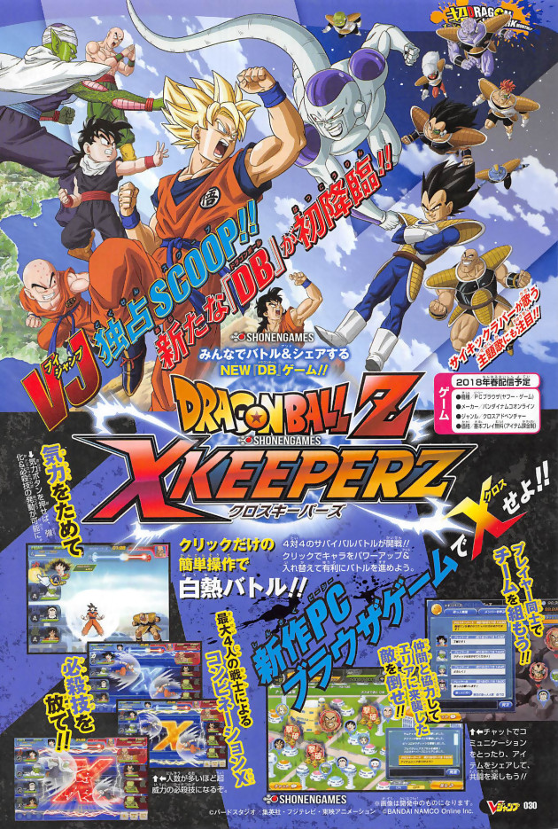 Dragon Ball Z XKeeper